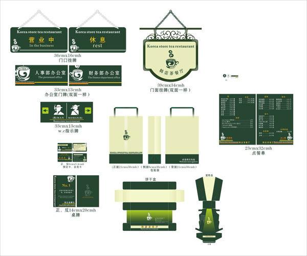 餐厅VI模板设计