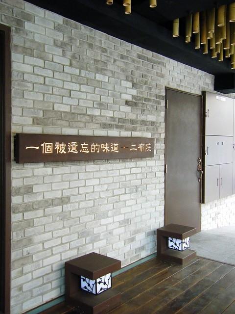 台湾二布院日式火锅店休闲娱乐类室内装饰装修设计效果图