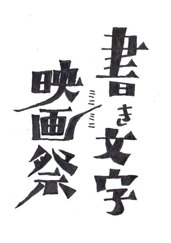 映画祭 创意中文字体设计欣赏