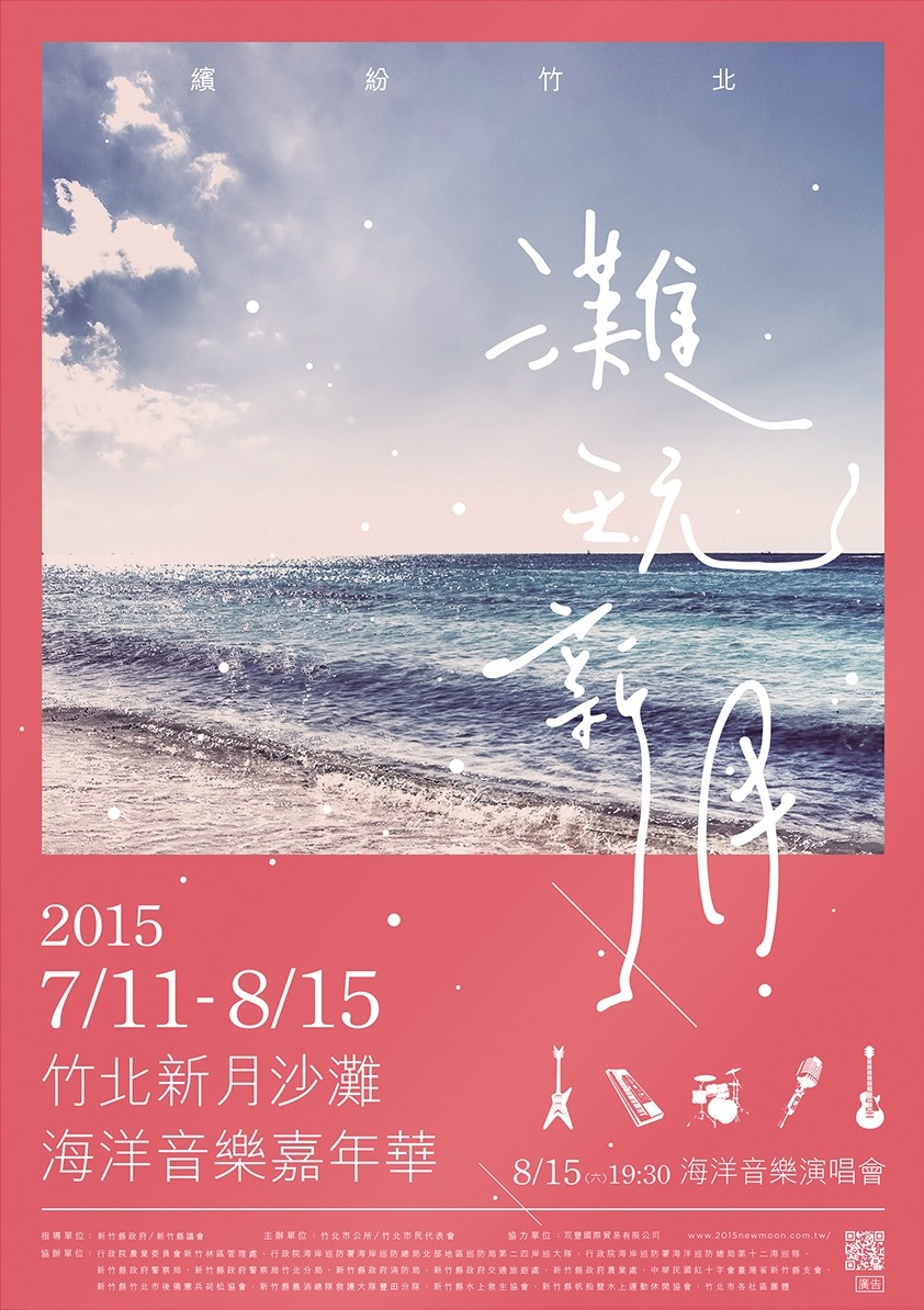 海洋音乐节海报
