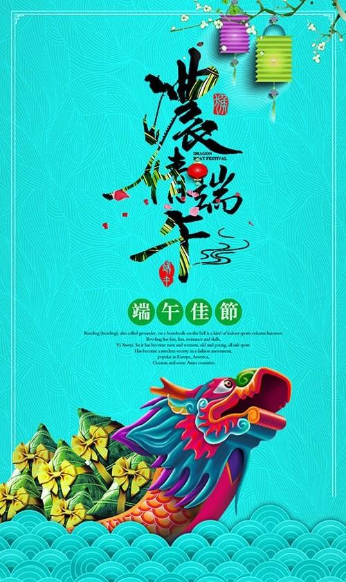浓情端午赛龙舟节日海报设计