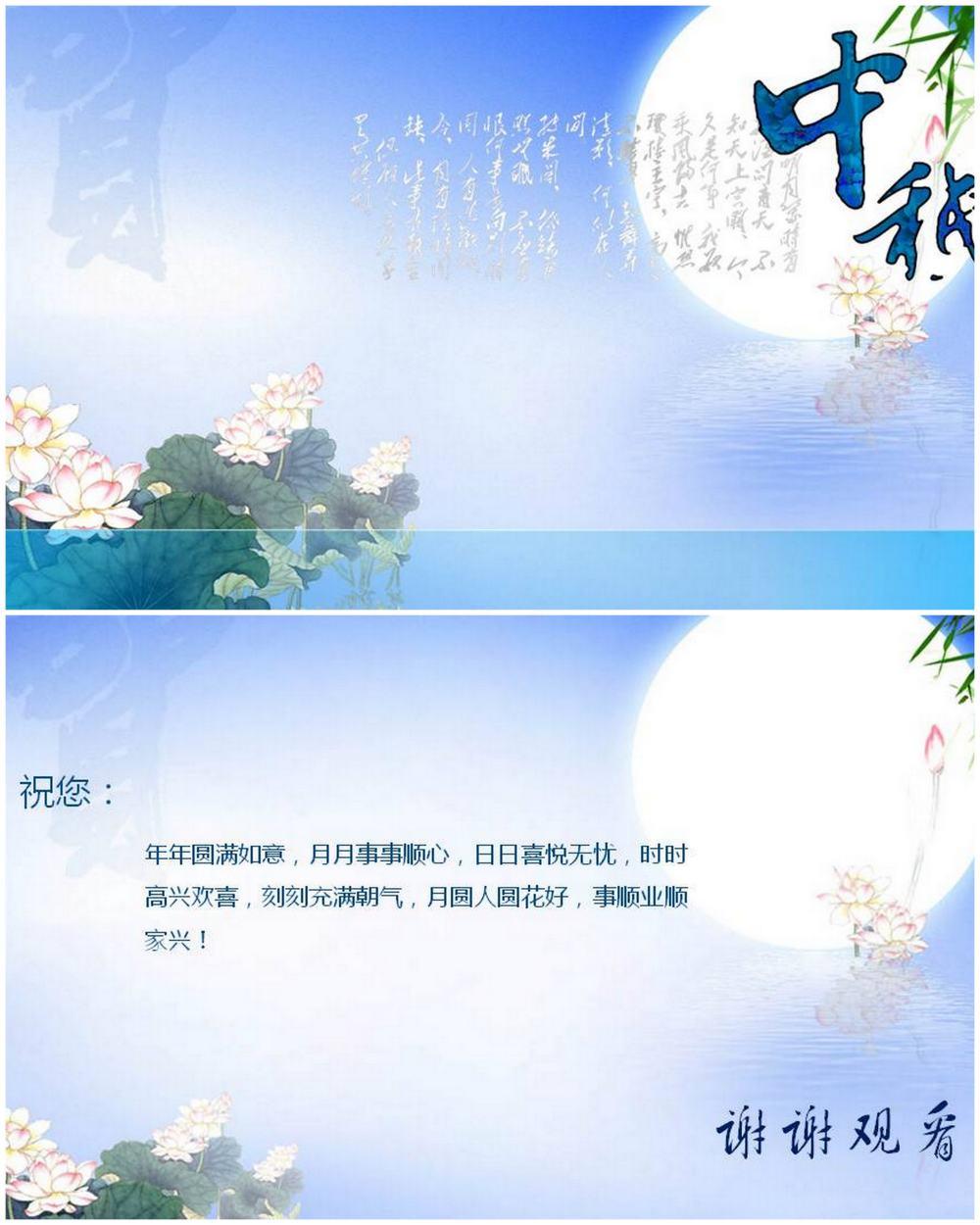 动态背景音乐中秋节ppt背景素材1