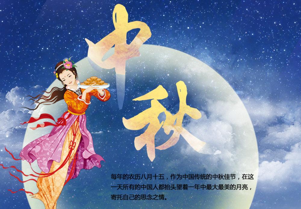 中秋节嫦娥奔月海报模板