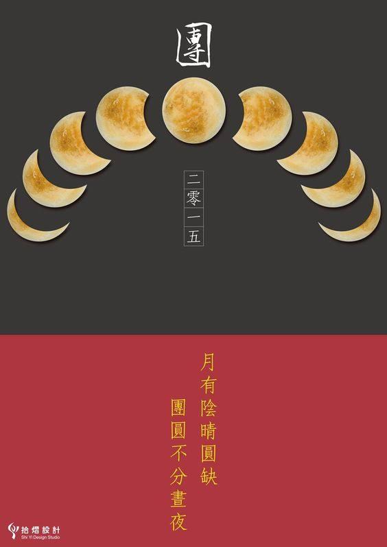 中秋团圆海报设计