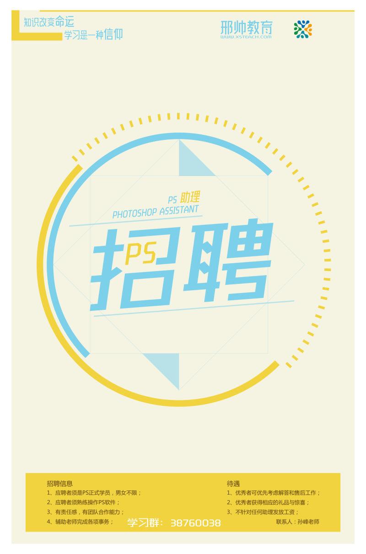 简约招聘海报设计模板PSD 图片编号 1000094465 设计宝