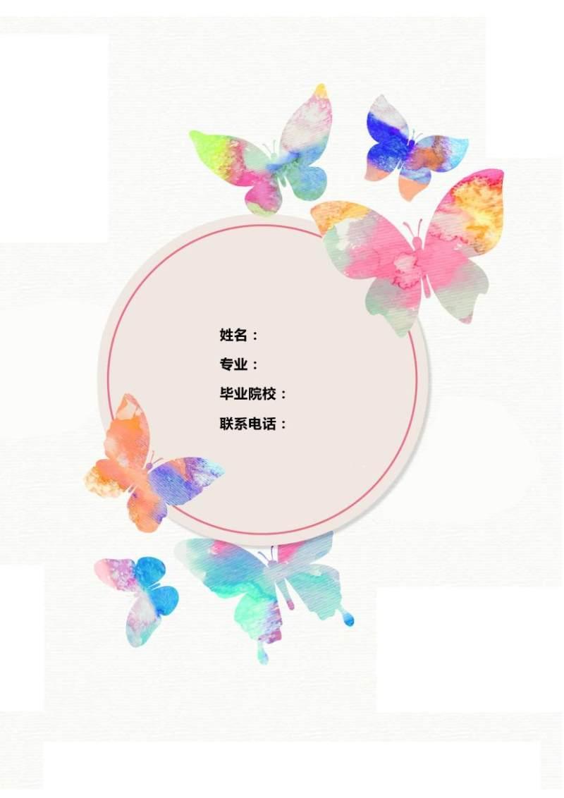 彩蝶边框简历封面wd模板