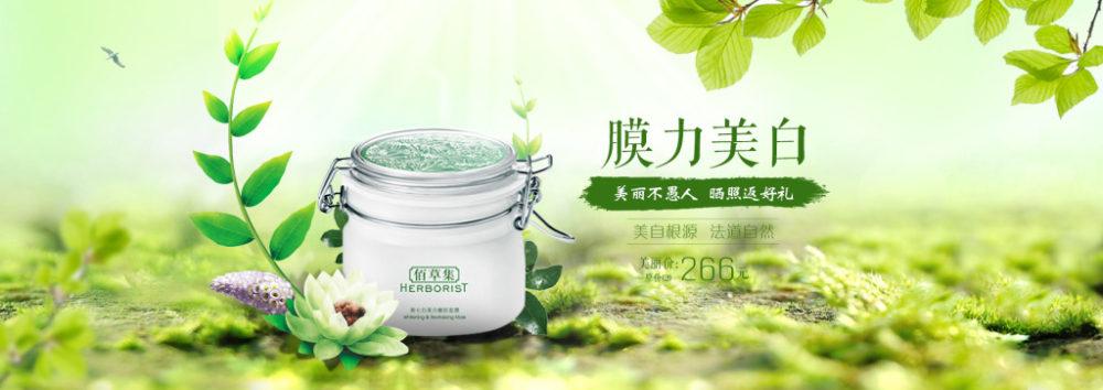 化妆品banner背景素材