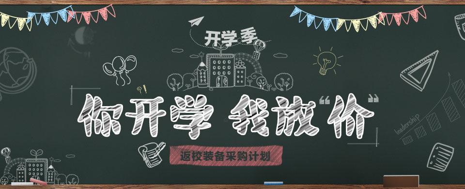 开学季海报黑板报设计
