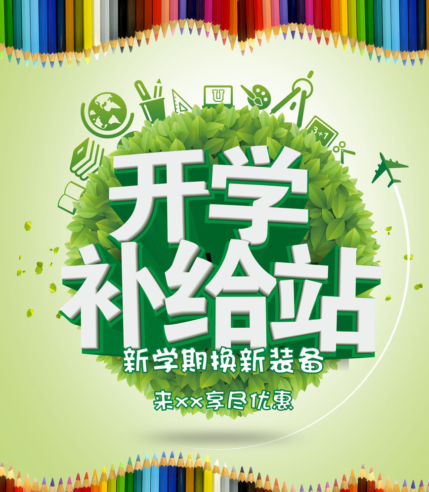 开学季商品宣传广告海报psd素材psd-(图片编号:)-设计