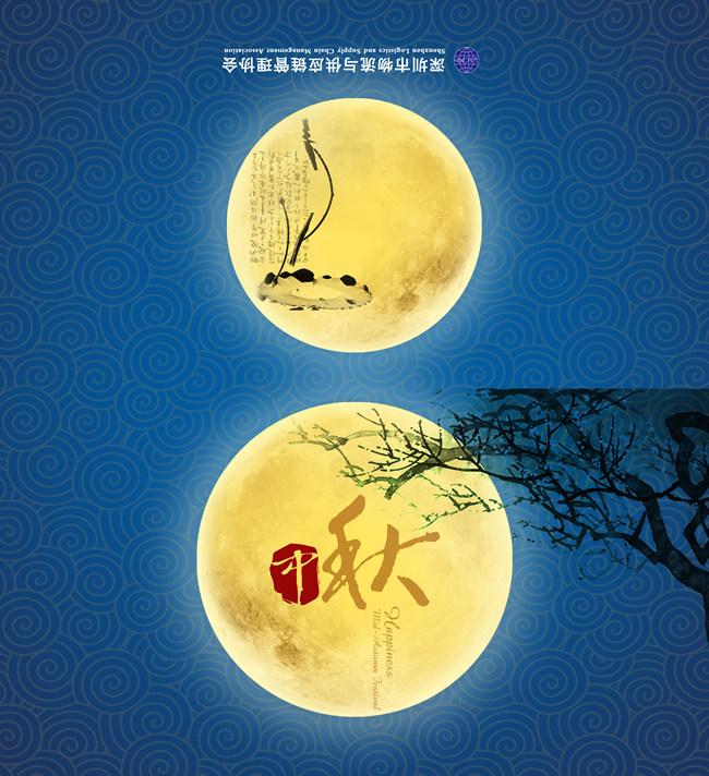 中秋 月亮深圳物流管理协会宣传广告设计