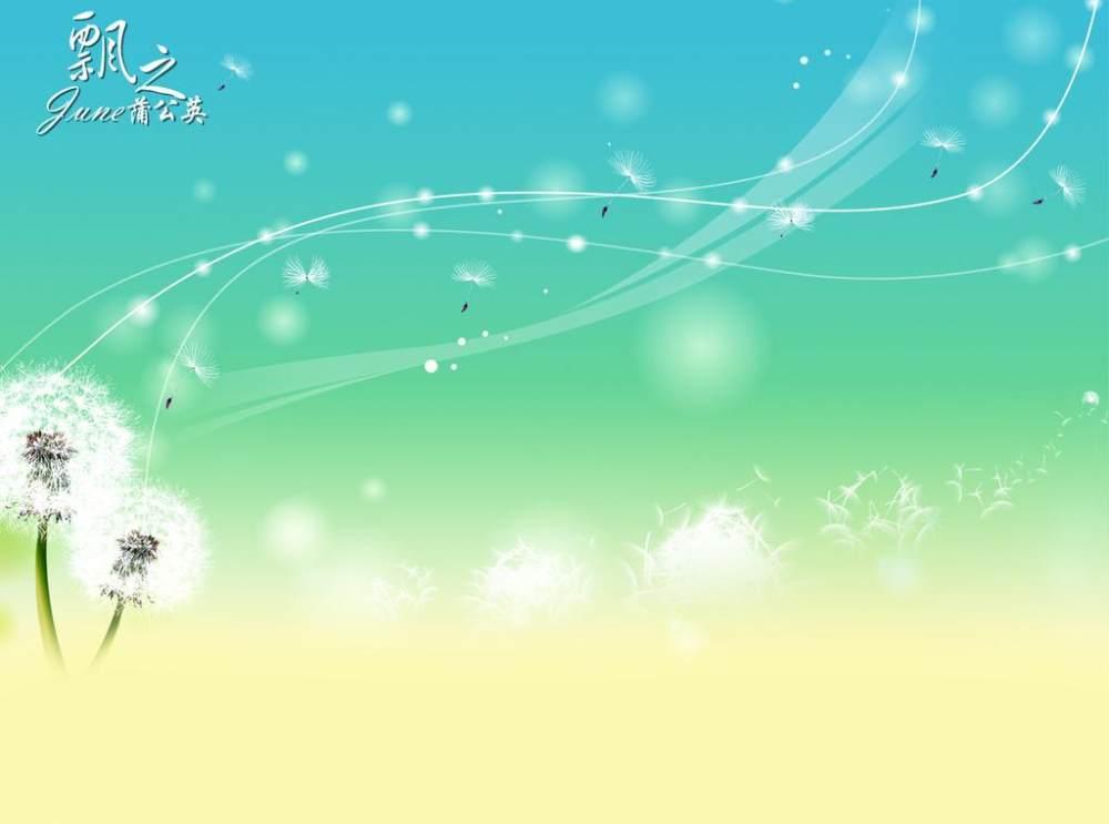 网页背景素材下载 精美网页背景模板下载 精美图片下载 蒲公英 卡通