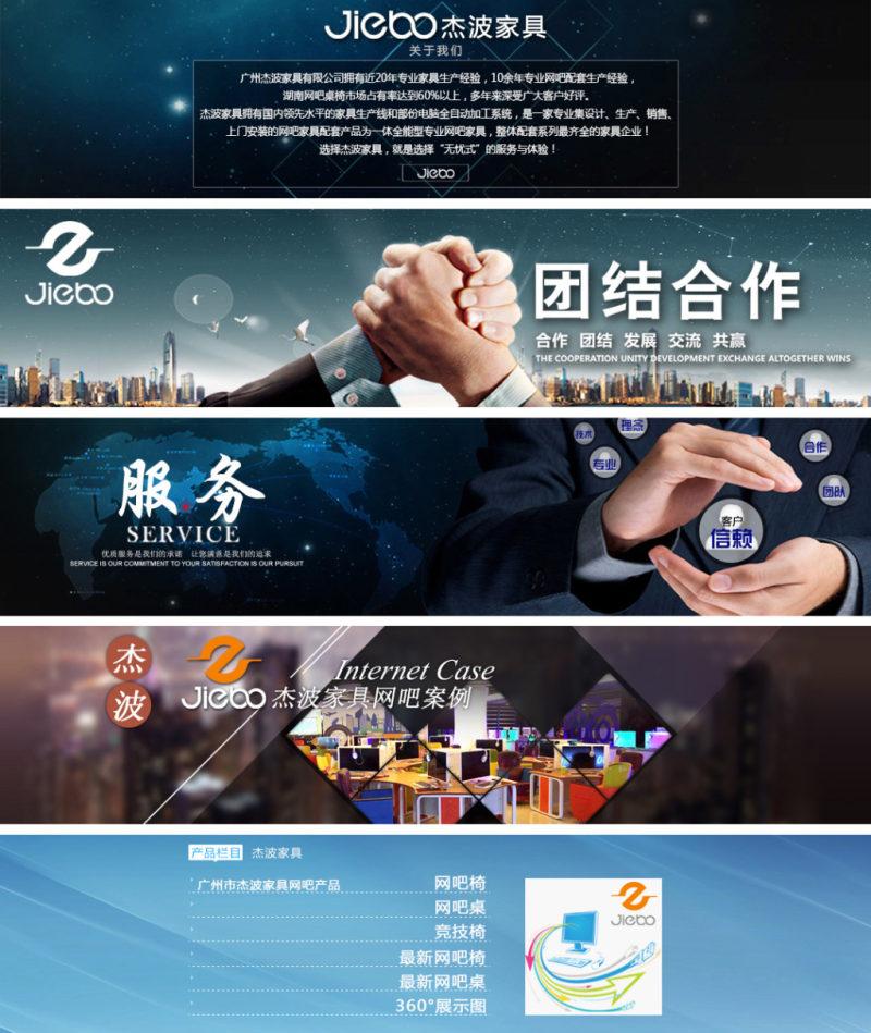 网站合作服务宣传banner设计psd素材