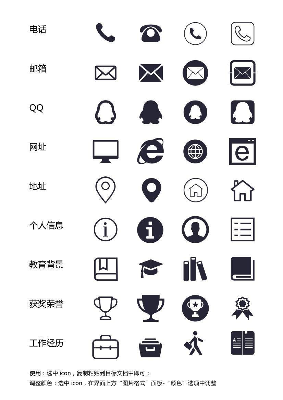 常用简历矢量icon图标wd模板