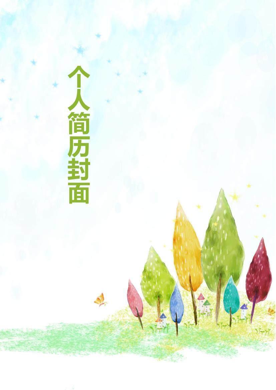 ppt/简历 简历 卡通水彩画小学教师简历封面下载  搜索