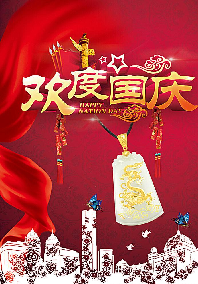 欢度国庆玉器广告海报设计psd素材