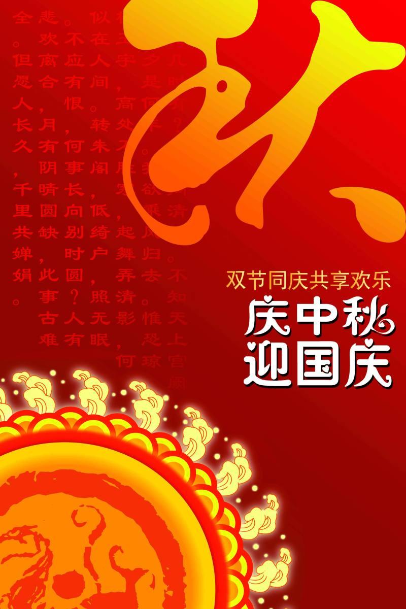 庆中秋迎国庆节日海报设计psd素材