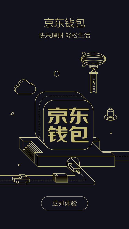京�|�X包app �W�APP引�ы�