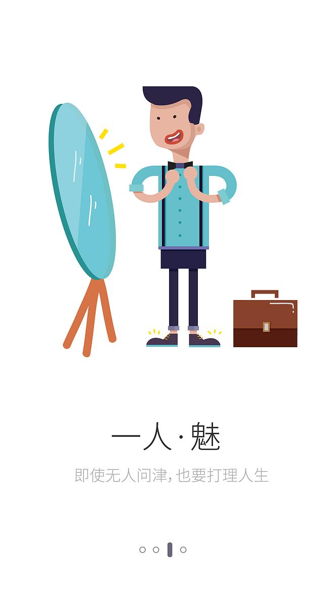 ��人app
