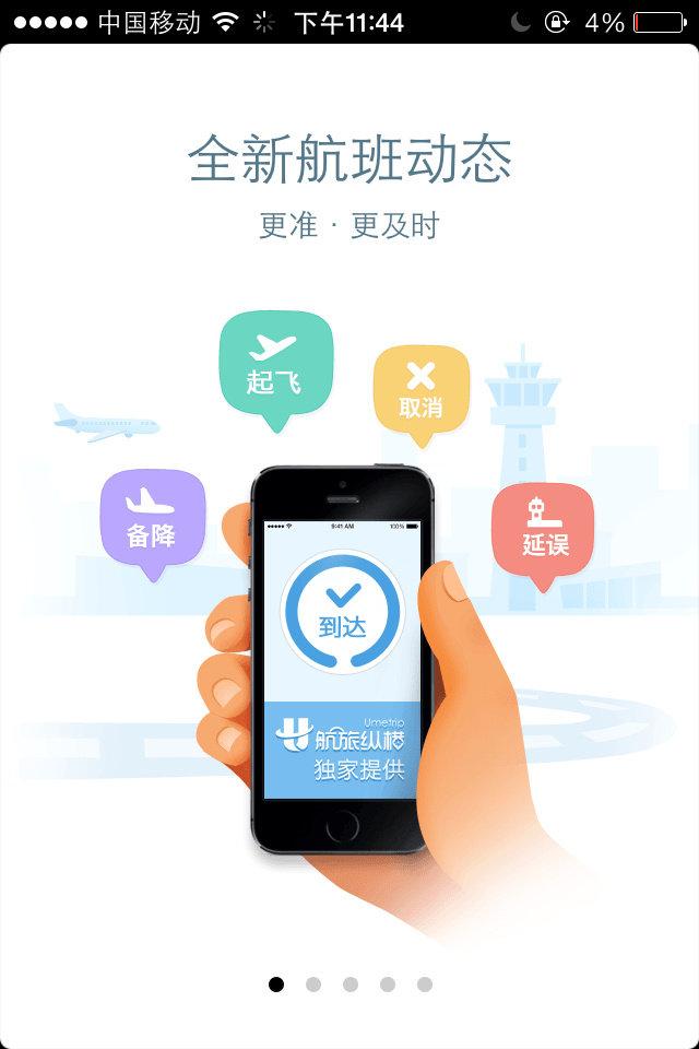 航班��B app引�ы�