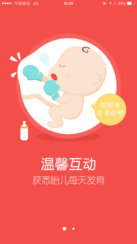 胎教APP 引�ы�