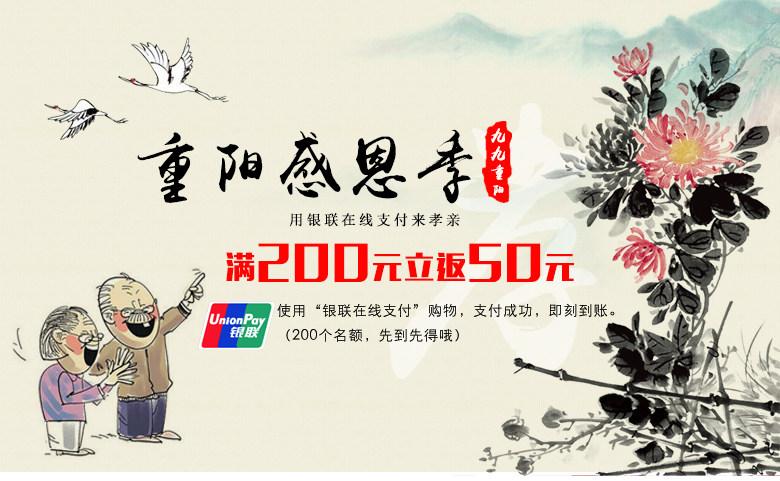 重阳节感恩促销banner设计psd素材