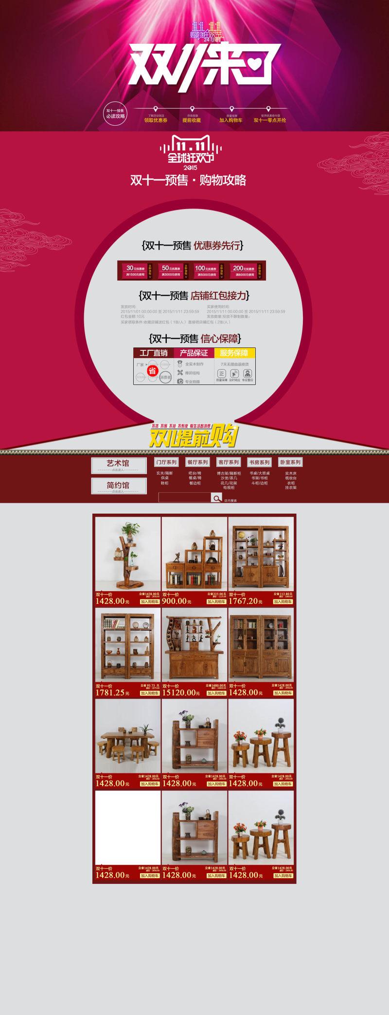 双十一艺术家具网页模板设计psd素材