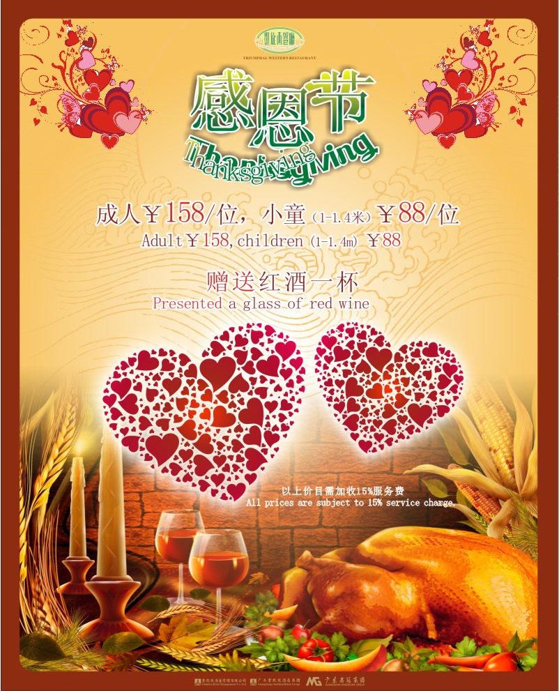 感恩节酒店宣传单cdr矢量素材