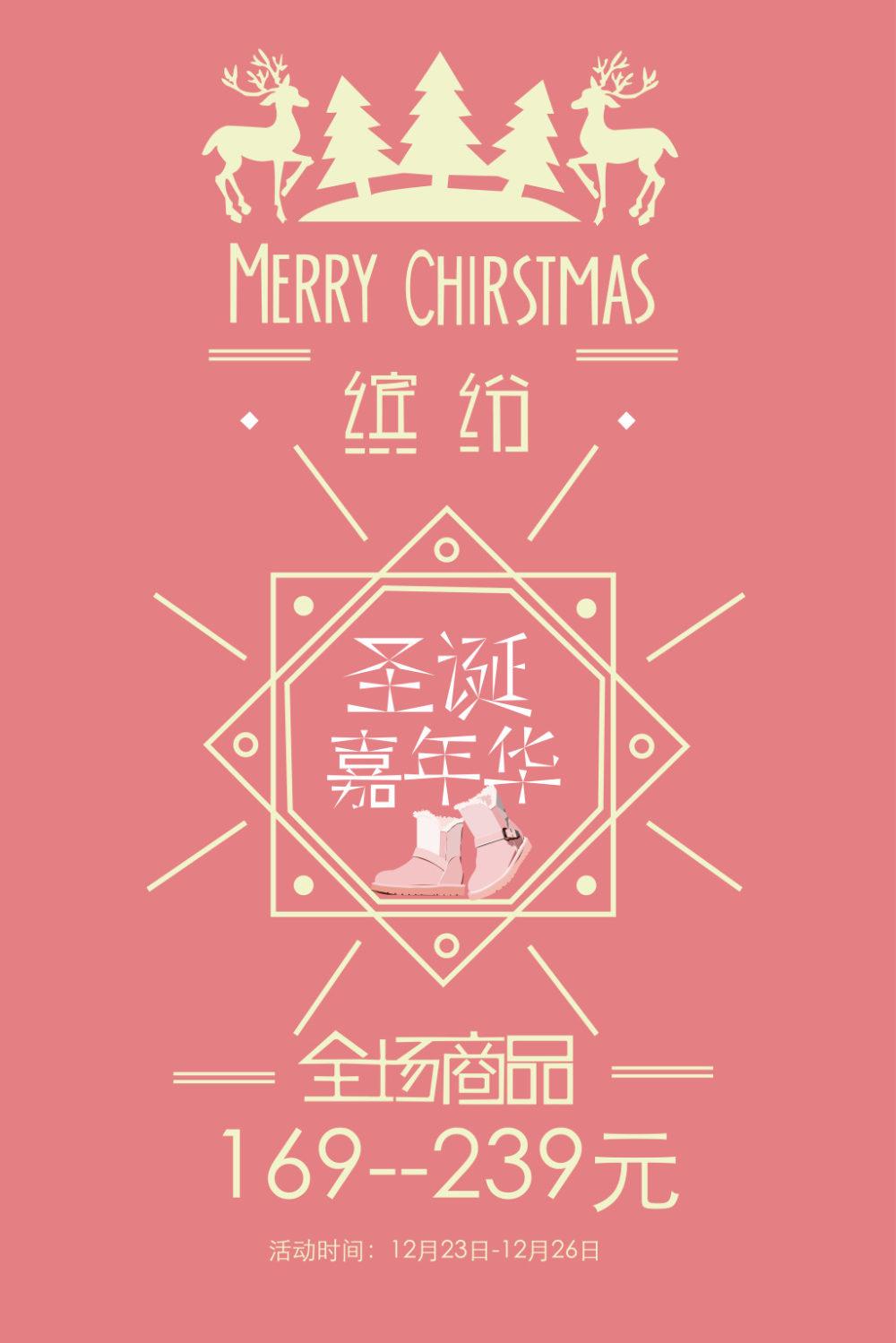 圣诞节嘉年华促销海报设计ai矢量素材